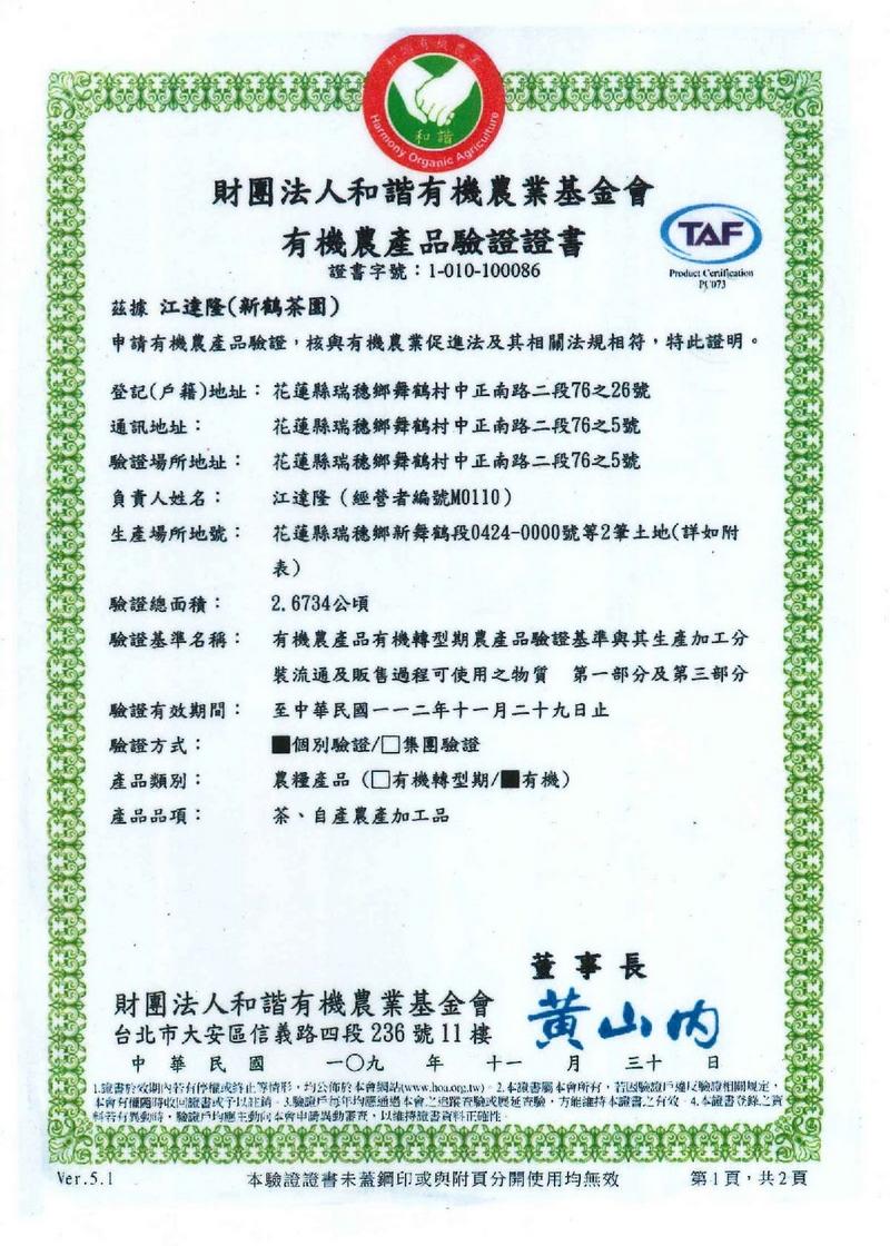 財團法人和諧有機農業基金會有機農產品驗證證書