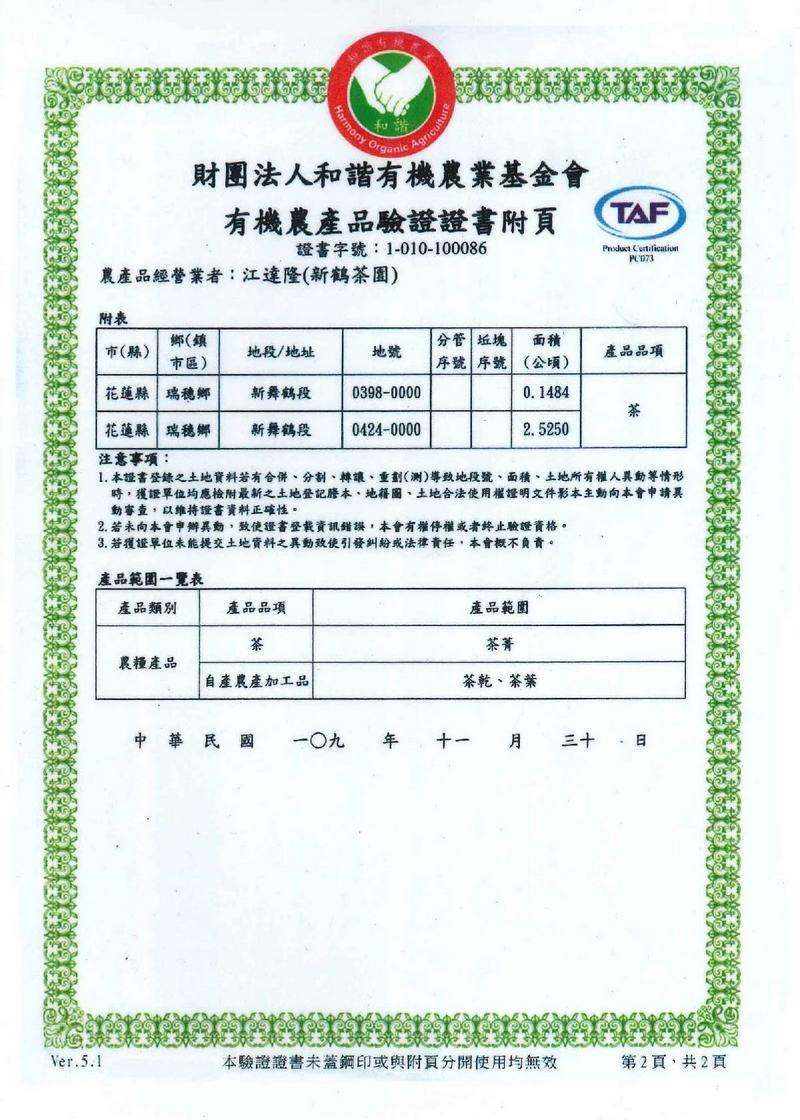 財團法人和諧有機農業基金會有機農產品驗證證書附頁