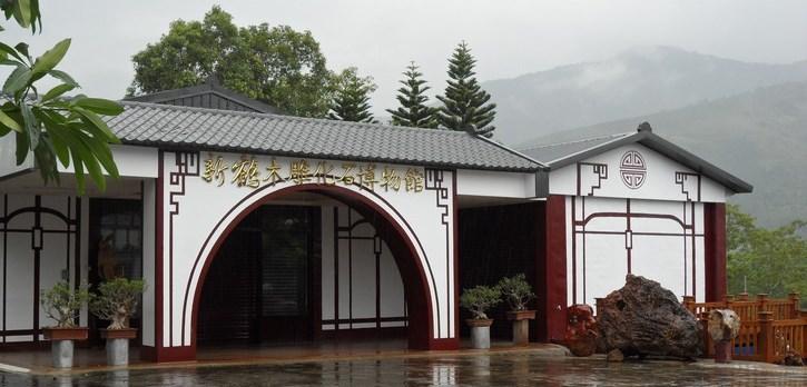 新鶴木雕化石博物館