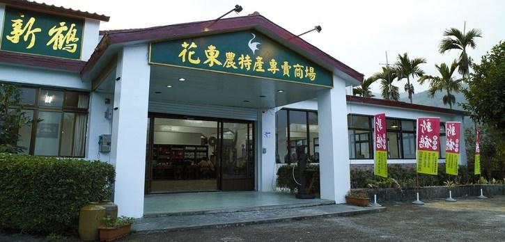 花東農特產專賣商場